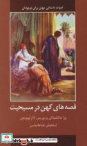 قصه های کهن در مسیحیت (ادبیات داستانی جهان برای نوجوانان)