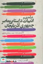 درآمدی بر ادبیات داستانی معاصر جمهوری آذربایجان