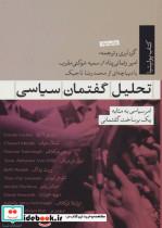 تحلیل گفتمان سیاسی:امر سیاسی به مثابه یک برساخت گفتمانی (کتاب پولیتیا18)