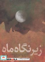 زیر نگاه ماه