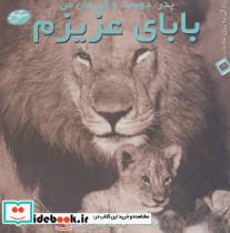 بابای عزیزم:پدر،دوست و قهرمان من (زندگی به زبان ساده... 1)