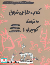 کتاب طراحی خلاق هنرمند کوچولو 1