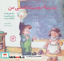مدرسه دوست داشتنی من:راهنمای کودک برای رویارویی با مشکلات مدرسه (مهارتهای زندگی14)