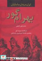 ایران در زمان ساسانیان (بهرام گور،پنجمین پادشاه امپراتوری ساسانیان)