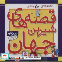 مجموعه قصه های شیرین جهان (50جلدی،گلاسه،باجعبه)