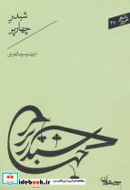شبدر چهارپر (شعر امروز44)