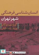 انسان شناسی فرهنگی شهر تهران