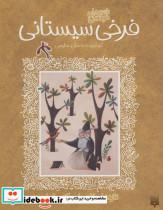 شعرهای خواندنی فرخی سیستانی (تازه هایی از ادبیات کهن ایران)