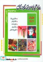 مجموعه علوم پایه برای کودکان (جلد11تا15)