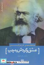 عاشقانه های کارل مارکس:عشق و گردش به چپ] (شعر جهان35)