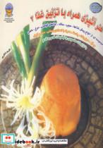 دنیای هنر آشپزی همراه با تزئین غذا 2 (گلاسه)