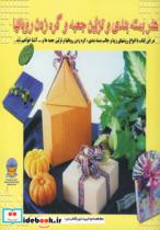 دنیای هنر بسته بندی و تزئین جعبه و گره زدن روبانها 1