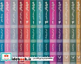 مجموعه هری پاتر (13جلدی،باجعبه)