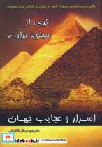 اسرار و عجایب جهان