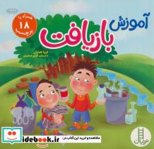 آموزش بازیافت (گلاسه)