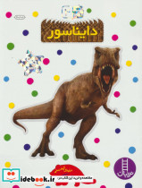 دایناسور (بچسبان و بیاموز 4)