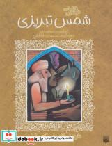 غزلیات خواندنی شمس تبریزی (تازه هایی از ادبیات کهن ایران)