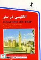 انگلیسی در سفر 1