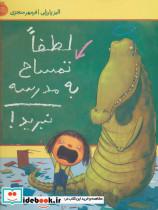 لطفا تمساح به مدرسه نبرید! (گلاسه)