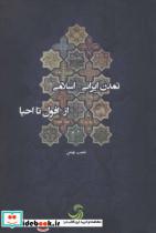 تمدن ایرانی-اسلامی از افول تا احیا
