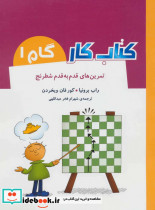 کتاب کار گام 1 (تمرین های قدم به قدم شطرنج)