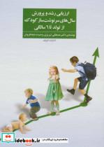 ارزیابی رشد و پرورش سال های سرنوشت ساز کودک از تولد تا 6 سالگی