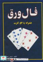 فال ورق (همراه با 52 کارت)،(باجعبه)