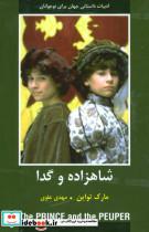 شاهزاده و گدا (ادبیات داستانی جهان برای نوجوانان)