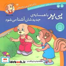 ماجراهای پی پر فسقلی14 (پی پر با همسایه ی جدیدشان آشنا می شود)