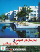 بیمارستان های عمومی و مراکز بهداشت