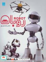 دانشنامه مصور روبات (گلاسه)