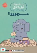داستان های فیلی و فیگی 8 (عچووو!!)