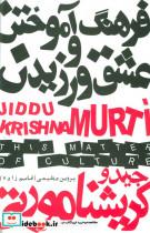 فرهنگ آموختن و عشق ورزیدن