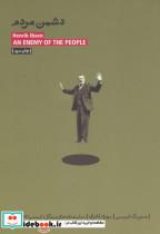 دشمن مردم (نمایشنامه های بیدگل:ایبسن 7)