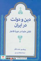 دین و دولت در ایران (نقش علما در دوره قاجار)
