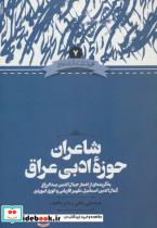 شاعران حوزه ادبی عراق (زبان و ادبیات فارسی 7)