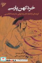 خرد کهن پارسی (گزیده اشعار کلاسیک ایرانی با ترجمه انگلیسی)