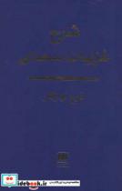 شرح غزلیات سعدی (زبان و ادبیات42)