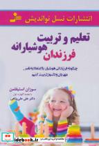 تعلیم و تربیت هوشیارانه فرزندان