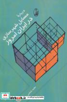 درباره مسایل شهرسازی در ایران امروز