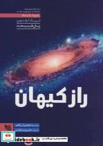 راز کیهان (فیزیک کوانتومی:زبان طبیعت)