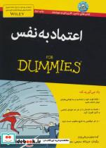 کتاب های دامیز (اعتماد به نفس)