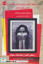 تاریخچه آشنایی ایرانیان با تئاتر و ادبیات نمایشی یونان باستان (سیری در تاریکی های نمایش...5)