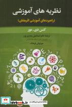 نظریه های آموزشی (راهبردهای آموزشی اثربخش)