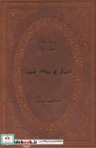 هزار و یک شب (2جلدی،باقاب،چرم،لب طلایی)