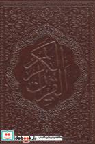 جزء سی ام قرآن کریم (معطر،گلاسه،چرم)
