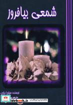 شمعی بیافروز