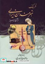 فرهنگ هنرمندان ایرانی (از آغاز تا امروز)