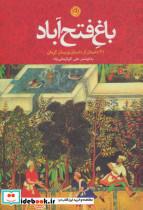 باغ فتح آباد (36 داستان از داستان نویسان کرمان)