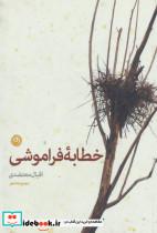 خطابه فراموشی (مجموعه شعر)